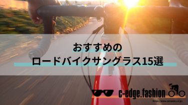 【最新版】ロードバイク用サングラスブランド15選。度付きレンズや色の選び方も合わせてご紹介!