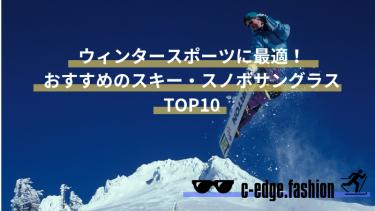 スキー・スノボにおすすめのサングラスTOP10。選び方やメリットも解説!
