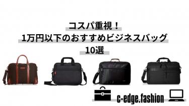 コスパ重視の人におすすめ!1万円以下のおしゃれなビジネスバッグ10選。