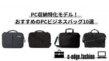 おすすめのPC収納ビジネスバッグブランド。大容量からおしゃれなモデルまでご紹介!