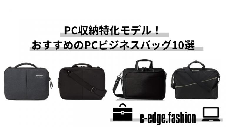 おすすめのPCビジネスバッグ
