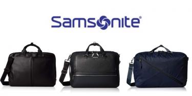 サムソナイトのビジネスバッグが超優秀。おすすめモデル5選をご紹介!