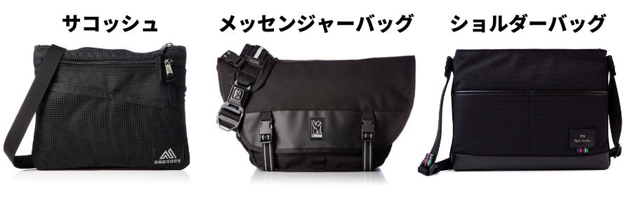 おすすめのメッセンジャーバッグ