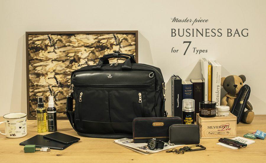 マスターピースのビジネスバッグ