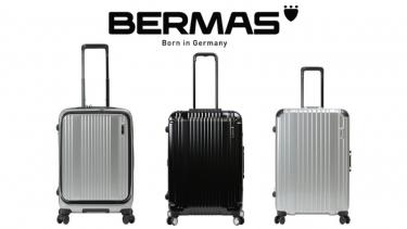 【コスパ抜群!】バーマスで人気のスーツケースを徹底解説