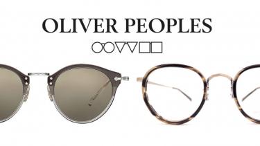 【アイウェア界の最高峰】オリバーピープルズの人気メガネ・サングラスを特集。