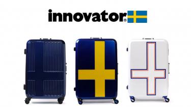 人気の理由が詰まったイノベーターのスーツケースを徹底解剖
