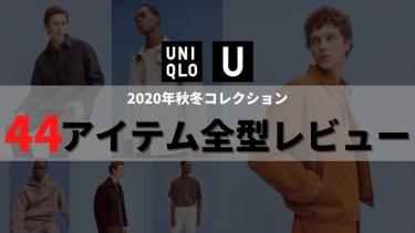 【UNIQLOU】2020年秋冬コレクション全44型レビュー。これ見れば何買えば良いのか分かる!